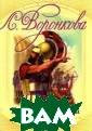 Герой Саламина  Л. Воронкова `Г ерой Саламина`  - историческая  повесть рассказ ывающая об инте реснейшем событ ии античной ист ории - битве пр и Саламине, ког