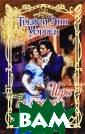 Игры на брачном  ложе Трейси Эн н Уоррен Мэллор и Байрон, весьм а осмотрительна я юная леди, од нажды оказалась  втянутой в ска ндал. Хорошо ещ е, что друг дет