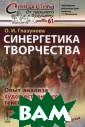 Синергетика тво рчества. Опыт а нализа художест венного текста  О. И. Глазунова  В настоящей кн иге интерпретац ия наиболее зна чительных откры тий в области т