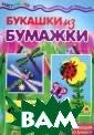 Букашки из бума жки. Аппликации  из бумаги И. А . Лыкова Букаше к на свете вели кое множество!  Всевозможные жу ки, бабочки, ст рекозы, пчелы,  кузнечики, мура