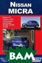 Nissan Micra. � ����� ������� �  2002 �. � ���� ������� ������� ���� CR10DE, CR 12DE, CR14DE .  � ������� ����� ������� ������� ���� �� ������� �����, ��������