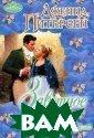 Заветное желани е Дженна Питерс ен Энн Данверс,  с детства помо лвленная с Рисо м Карлайлом, ге рцогом Уэвсрли,  ожидала от гря дущего брака сч астливой жизни.