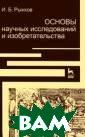 Основы научных  исследований и  изобретательств а Рыжков И.Б. И зложены общие с ведения о научн ых исследования х, приводится и х краткая истор ия. Рассматрива