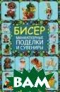 Бисер. Миниатюр ные поделки и с увениры Т. И. Т атьянина ISBN:9 78-5-271-37232- 2