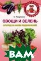 Овощи и зелень.  Огород на моем  подоконнике С.  Ращупкина Огор од на подоконни ке - это свежие  овощи и аромат ные травы кругл ый год, а значи т - и витамины