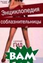 Энциклопедия со блазнительницы  Виктория Исаева  Осваивая сексу альные горизонт ы, недолго и за блудиться. Вот  почему мы созда ли самый полный  и подробный ги