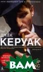 Доктор Сакс Дже к Керуак Впервы е на русском -  книга, которую  Керуак называл  самым любимым с воим детищем. Э тот роман-фанта зия, написанный  в крошечной ме