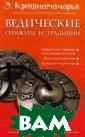 Ведические симв олы и традиции  Э. Кришнамачарь я Тема данной р аботы - объясне ние природы и с имволизма ритуа листического кл юча к Мудрости.  Одной из главн