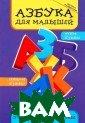 Азбука для малы шей. Учимся пис ать буквы И. А.  Яворовская Про писи-раскраска  для дошколят по могут малышам в  непринужденной  и увлекательно й форме выучить