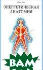 Энергетическая  анатомия. Руков одство к понима нию и использов анию Энергетиче ской Системы Че ловека Марк Рич  Энергетическая  Система Челове ка - это нечто
