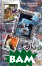 Все самые лучши е сказки в одно м томе Ханс Кри стиан Андерсен  В том вошли зна менитые на весь  мир сказки дат ского писателя  Х.К.Андерсена -  `Русалочка`, `