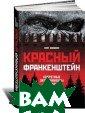 Красный Франкен штейн. Секретны е эксперименты  Кремля Олег Шиш кин Цитата Вся  моя жизнь состо яла из эксперим ентов. Наше пра вительство такж е экспериментат