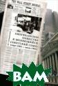 Американское об щество и меняющ ийся Советский  Союз (март 1985  - июль 1991) Д . С. Секирински й В монографии  исследуется так ая грань америк анской национал
