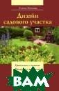 Дизайн садового  участка Елена  Немова Преврати ть дачный участ ок в современны й ухоженный сад  мечтают тысячи  людей. Книга и звестного ландш афтного дизайне