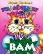 Угадай сказку М ария Манакова П редлагаем вашем у вниманию книж ку с забавными  глазками и стиш ками. Для чтени я взрослыми дет ям.ISBN:978-5-9 780-0307-9