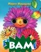 Цветы Мария Ман акова Предлагае м вашему вниман ию книжку с заб авными глазками  и стишками. Дл я чтения взросл ыми детям. ISBN :978-5-9780-049 3-9