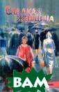 Сладкая женщина  Ирина Велембов ская Ирина Веле мбовская была б езумно популярн а в семидесятые  годы прошлого  века. Ее прозу  переводили на м ножество языков