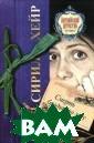 Смерть бродит п о лесу Сирил Хе йр Один из лучш их романов авто ра прославленно го `Чисто англи йского убийства `. Одно из самы х интересных и  запутанных дел