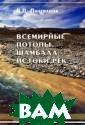 Всемирные потоп ы. Шамбала. Ист оки рек. В. П.  Полеванов Берин г, Крузенштерн,  Магеллан, Колу мб, Пржевальски й... Благодаря  им и многим дру гим путешествен