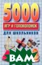 5000 игр и голо воломок для шко льников Н. К. В инокурова Это н еобычная книга.  В ней впервые  в таком количес тве собраны увл екательные игры , оригинальные