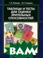 Таблицы и тесты  для оценки зри тельных способн остей Г. И. Рож кова, В. С. Ток арева В книге п редставлен сист ематизированный  набор таблиц и  тестов для про