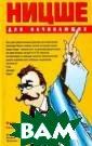 Ницше для начин ающих Марк Соте  В популярной ф орме, с обилием  картинок излаг аются эпизоды б иографии и осно вные положения  из научного нас ледия немецкого