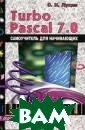 Turbo Pascal 7. 0. Самоучитель  для начинающих  С. Н. Лукин В к ниге изложены о сновы языка Тур бо Паскаль. Осн овная отличител ьная черта книг и - направленно