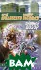 Дневной Дозор С ергей Лукьяненк о, Владимир Вас ильев