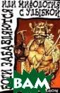 Боги забавляютс я или мифология  с улыбкой Д. Л индон Талантлив ый и остроумный  француз Денис  Линдон откроет  читателю озорно й и чудесный ми р античного миф