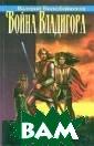 Владигор: Война  Владигора Вале рий Воскобойник ов Триглав, на  этот раз в обра зе Черного всад ника, повелител я крыс и упырей , снова пытаетс я покорить мир,