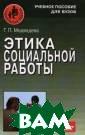 Этика социально й работы Г. П.  Медведева Данна я книга являетс я первым отечес твенным пособие м, посвященным  исследованию пр облемы этически х основ социаль