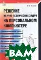 Решение научно  - технических з адач на персона льном компьютер е Ю. И. Рыжиков  Книга является  обзором програ ммных средств р ешения математи ческих и научно