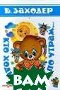 Кто ходит в гос ти по утрам...  Б. Заходер ISBN :5-85066-079-8, 5-85066-079-6