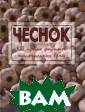 Чеснок. 100 луч ших рецептов на циональной кухн и Маша Каука IS BN:5-86290-303- 8