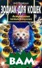 Зодиак для коше к Лиз Тресилиан  У кошки тоже е сть свой характ ер, который во  многом зависит  от того, под ка ким знаком зоди ака она появила сь на свет. Вы