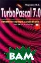 TurboPascal 7.0 : Практика прог раммирования: У чебное пособие  Изд. 7-е, перер аб. Фаронов В.В . ISBN:5-89251- 012-3
