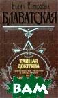 Тайная доктрина . Том 1 Елена П етровна Блаватс кая ISBN:978-5- 699-17988-6