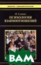Психология взаи моотношений И.  Сушков Книга пр едставляет собо й социально-пси хологическое ис следование фунд аментальных зак онов развития и  функционирован