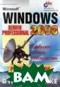 Microsoft Windo ws 2000. Server  и Professional . Русские верси и А. Г. Андреев , Е. Ю. Беззубо в, М. М. Емелья нов, О. И. Коко рева, А. Н. Чек марев Руководст