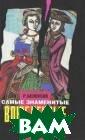 Самые знамениты е влюбленные Бе лоусов Р.С. Кни га издана в 199 9 г., 464 стр.С  тех пор как Ад ам и Ева вкусил и запретного пл ода с древа поз нания, история