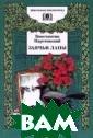 Заячьи лапы Кон стантин Паустов ский В книгу вх одят рассказы и  сказки о живот ных и природе с реднерусской по лосы. Они учат  любить все живо е, быть наблюда