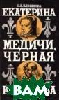 Екатерина Медич и, Черная Корол ева С. Л. Плешк ова Книга посвя щена трагическо й судьбе знамен итой флорентийк и, вершившей су дьбы Франции в  течение 30 лет.