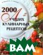 2000 лучших кул инарных рецепто в В. Михайлов,  А. Аношин Умени е вкусно и разн ообразно готови ть необходимо к аждой уважающей  себя хозяйке.  Постоянно совер