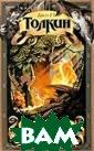 Две твердыни Дж он Р. Р. Толкин  Книга вторая и з классического  произведения в  жанре фэнтези  - эпопеи `Власт елин Колец`. IS BN:5-17-001180- 6,5-7921-0332-1