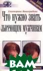 Что нужно знать  лысеющим мужчи нам Екатерина В иноградова В эт ой книге вы най дете массу поле зного для ваших  волос. Как не  допустить облыс ения? Как борот