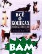 Все о кошках. Э нциклопедия Пэд ди Каттс Кошки  - самые прелест ные четвероноги е домашние друз ья. Они любимы  и почитаемы в м иллионах домов  во всем мире. И