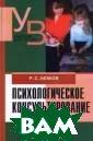 Психологическое  консультирован ие Р. С. Немов  Книга является  первым издаваем ым в нашей стра не ВУЗовским уч ебником по псих ологическому ко нсультированию