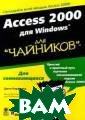 Access 2000 ���