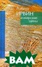 Алжирские тайны  Роберт Ирвин Р оберт Ирвин (ро д. 1946), извес тный английский  писатель, исто рик-медиевист,  выпускник Оксфо рда, специалист  по истории сре