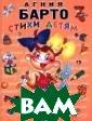 Агния Барто. Ст ихи детям Агния  Барто <b>ISBN: 5-04-005823-3 5 -699-15044-7 </ b>